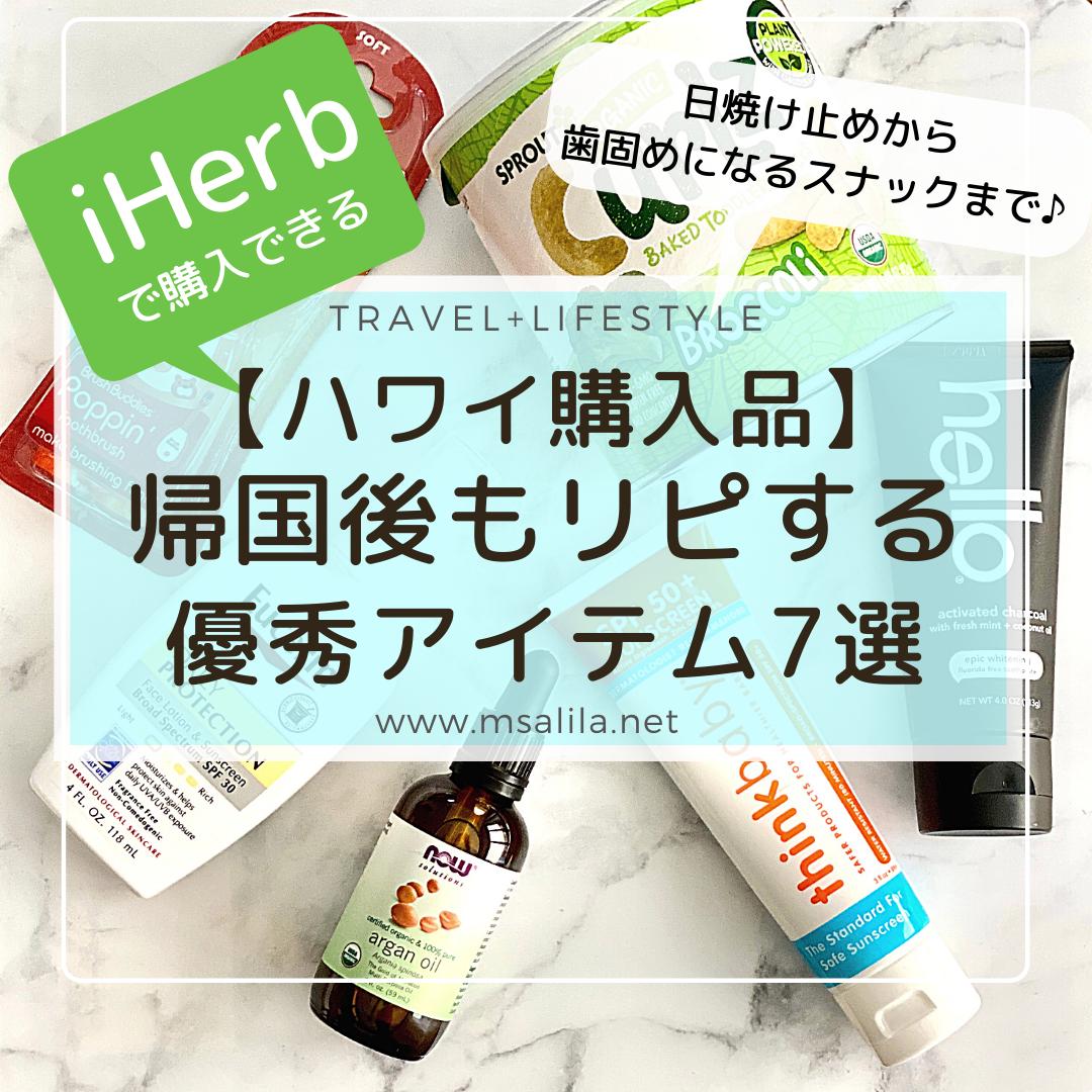 iHerb おすすめ 購入品