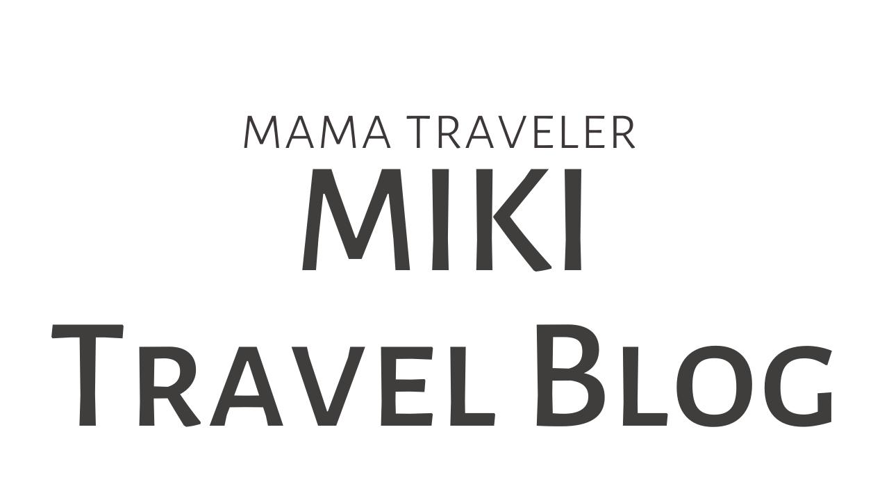 ママトラベラーMIKIの旅ブログ